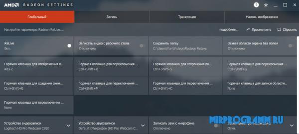 AMD Radeon Software Adrenalin Edition для Windows