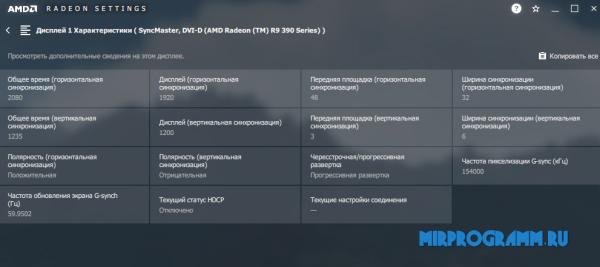 AMD Radeon Software Adrenalin Edition на ПК