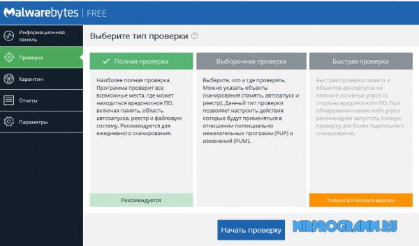 Malwarebytes Anti-Malware русская версия