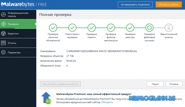Malwarebytes Anti-Malware на русском языке