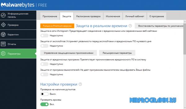 Malwarebytes Anti-Malware новая версия