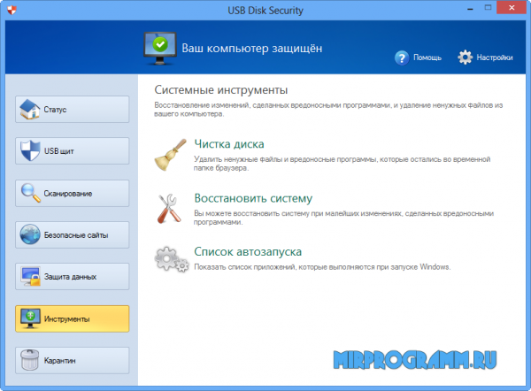 USB Disk Security на русском языке