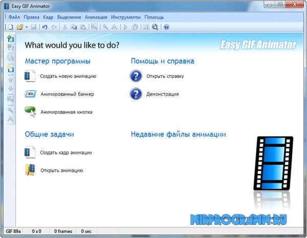 Easy GIF Animator русская версия