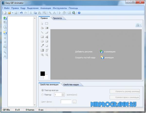 Easy GIF Animator для Windows