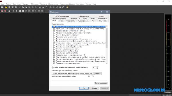 Sound Forge Pro для Windows 10, 7, 8, XP