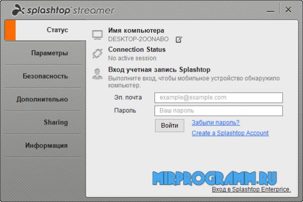 splashtop русская версия
