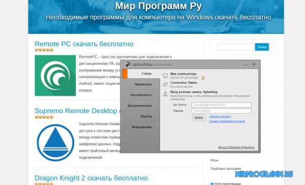 Splashtop русская версия программы