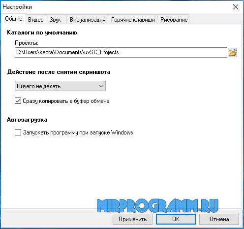 UVScreenCamera на русском языке