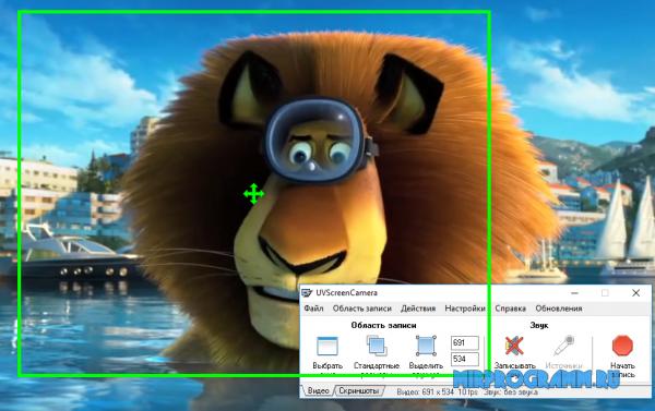 UVScreenCamera для Windows