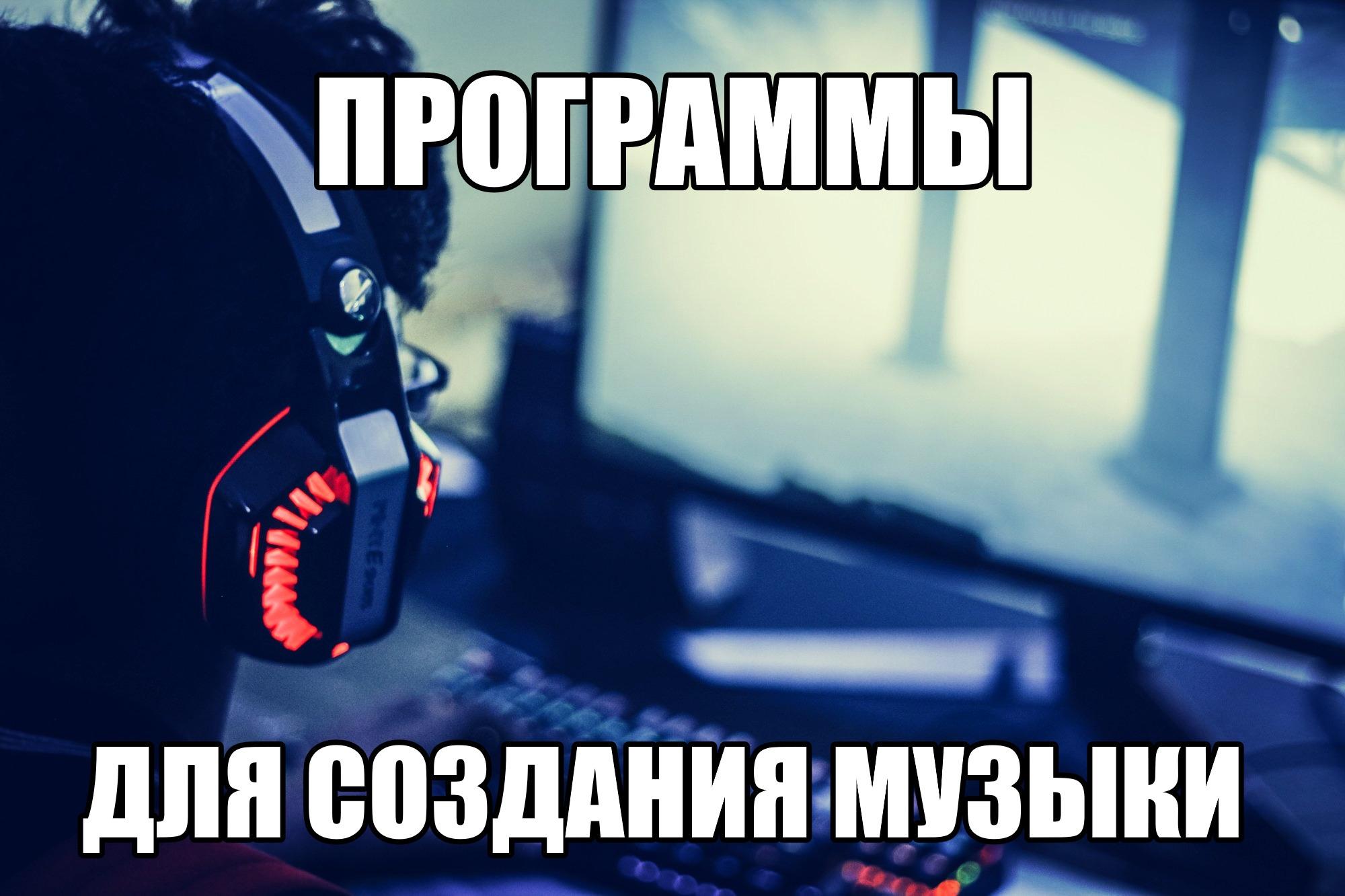 Программы для создания музыки на пк на русском скачать бесплатно