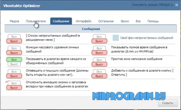 VkOpt на русском языке