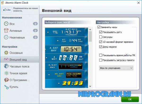 Atomic Alarm Clock русская версия
