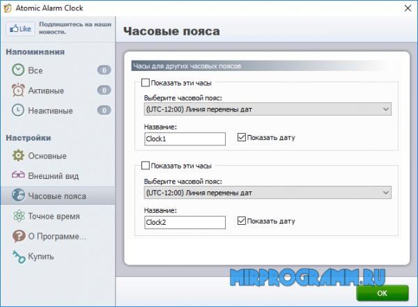 Atomic Alarm Clock на русском языке
