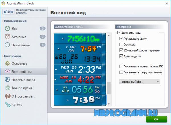 Atomic Alarm Clock на ПК