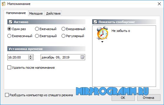 Atomic Alarm Clock для Windows 10, 7, 8, Xp, Vista