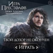 Game of Thrones последняя версия