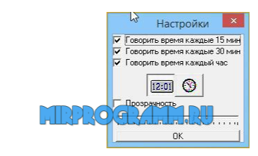Говорящие часики на русском языке