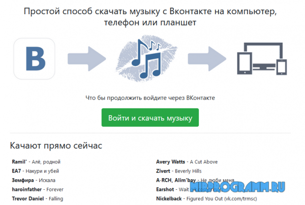 KissVK русская версия