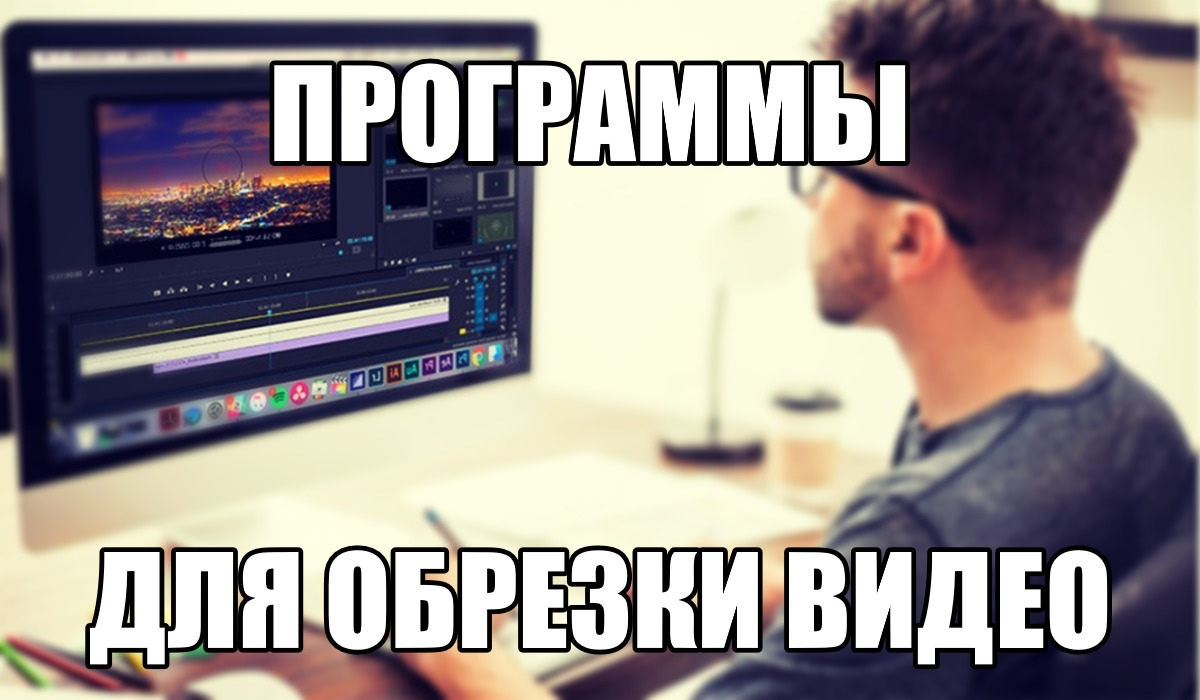 Выбор программы для обрезки видео бесплатные