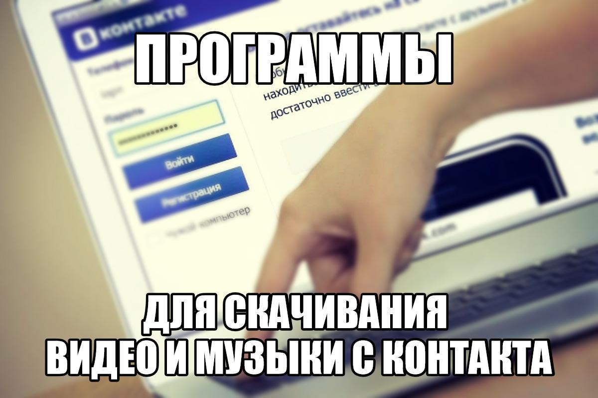 Обзор программ для скачивания видео и музыки с Вконтакте