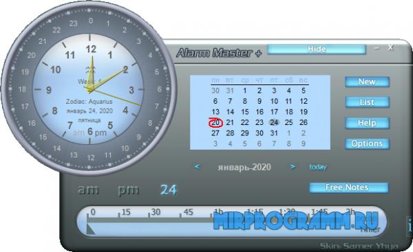 Alarm Master Plus русская версия