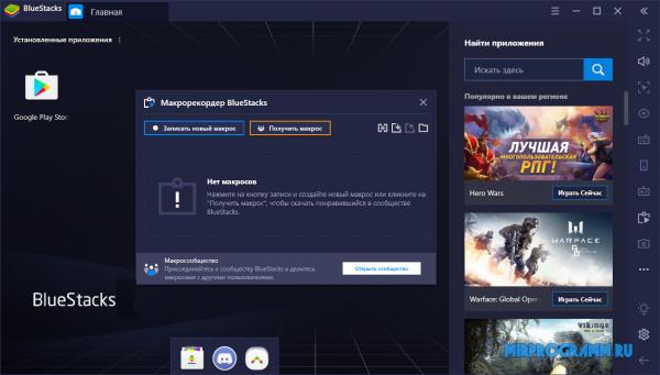 BlueStacks новая версия