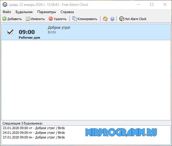 Free Alarm Clock русская версия