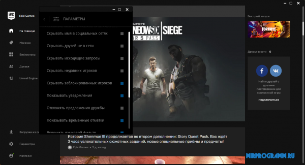 Epic Games Launcher новая версия