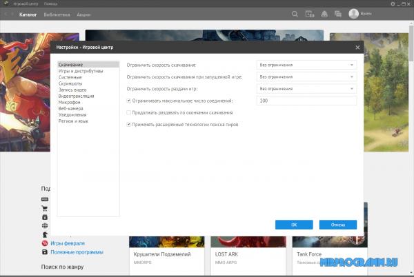 Игровой Центр Mail.ru на русском языке