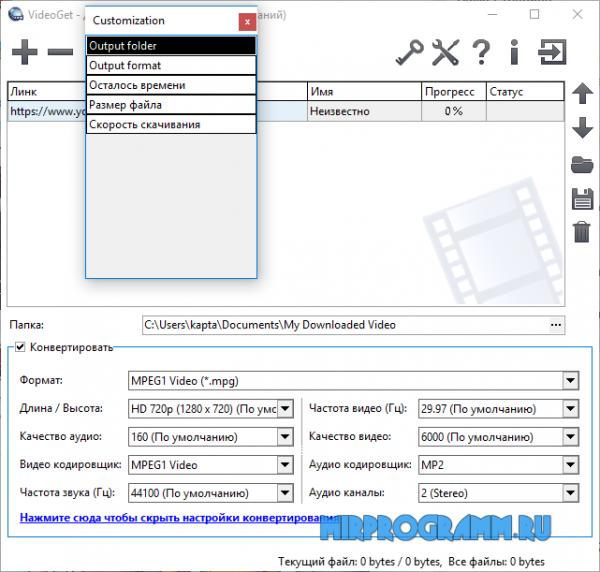 VideoGet для Windows
