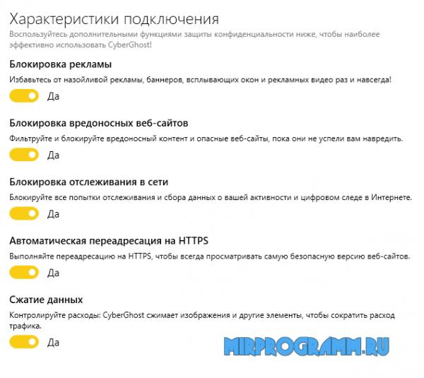 CyberGhost VPN на ПК