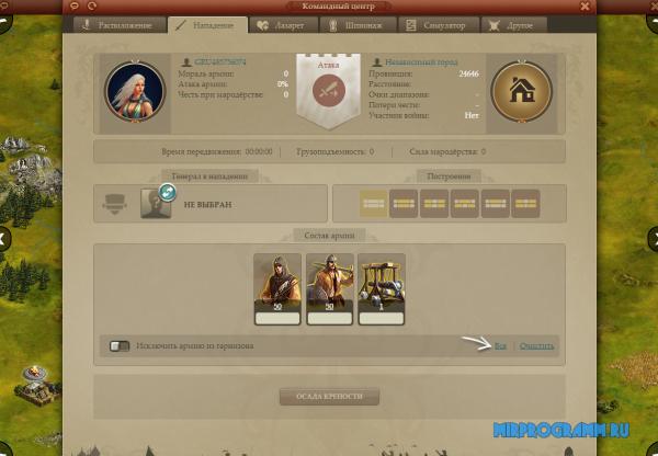 Imperia Online для Windows