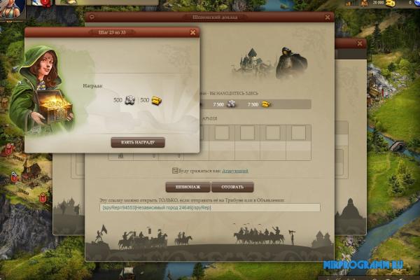 Imperia Online новая версия