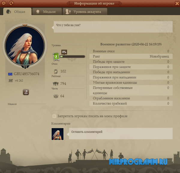 Imperia Online на ПК