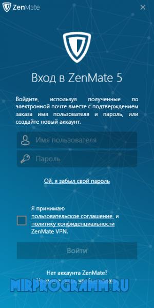 ZenMate VPN на ПК