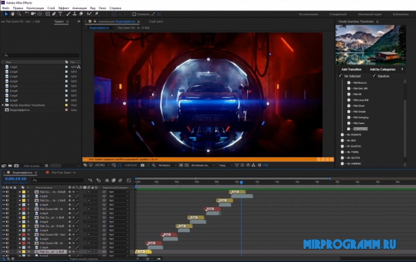 Adobe After Effects на ПК