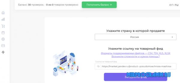 программа для мониторинга цен в интернет магазинах