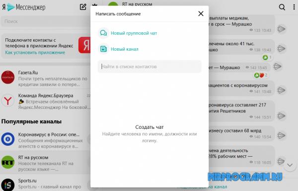яндекс мессенджер для Windows