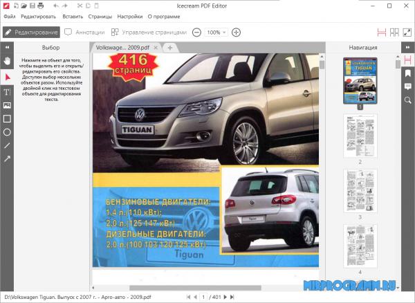 Icecream PDF Editor для Windows