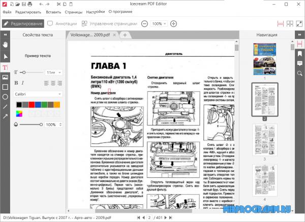 Icecream PDF Editor новая версия