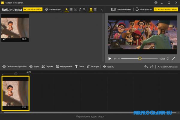 Icecream Video Editor русская версия