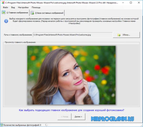 Artensoft Photo Mosaic Wizard русская версия