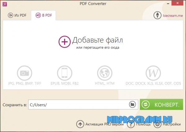 Icecream PDF Converter для Windows