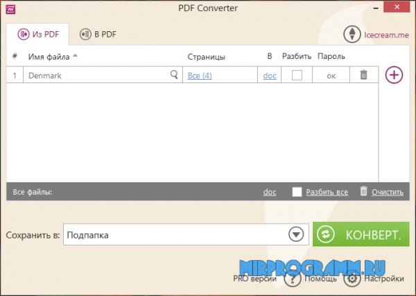 Icecream PDF Converter на ПК