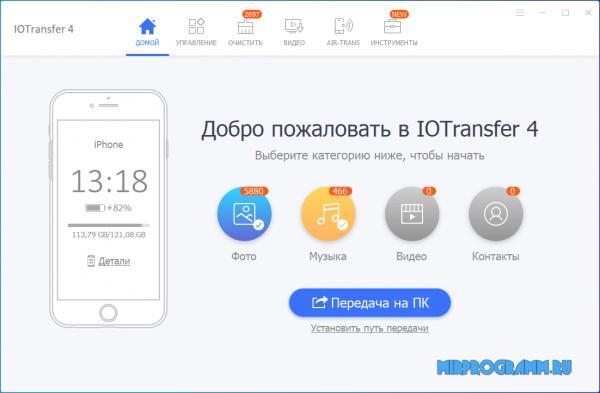 IOTransfer русская версия