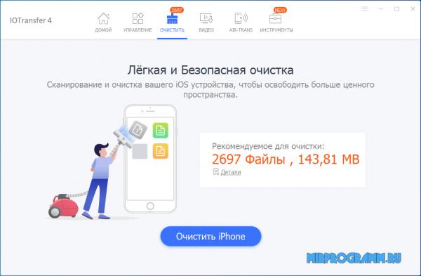 IOTransfer для Windows