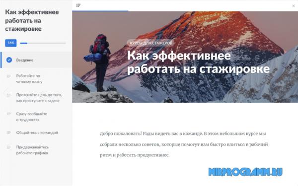 Обзор программы iSpring Page на русском языке