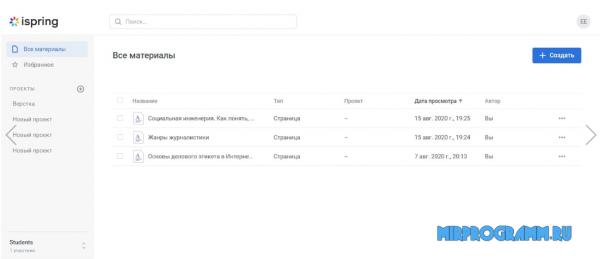 Внешний вид главной страницы конструктора iSpring Page