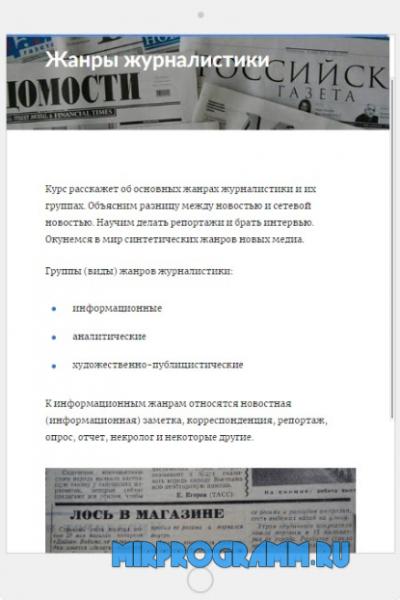 Шапка с названием и обложкой, аннотация, список, текст и фото - так может выглядеть курс, разработанный в iSpring Page