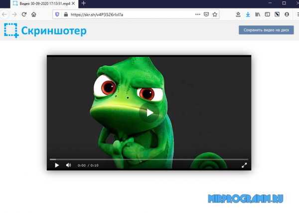 Скриншотер для компьютера